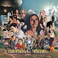 Original Soundtrack [ バンコクナイツ Bangkok Nites