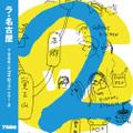 7586(ナゴヤロック) Vol.2 ラ・名古屋/V.A.