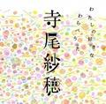 寺尾紗穂 - わたしの好きなわらべうた (LP analog vinyl record アナログレコード)