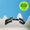 ビーフ - Japanese Recorder