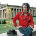 忌野清志郎 - 「夢助」スーパー・デラックス・エディション (2LP(analog vinyl record アナログレコード)+SHM-CD+DVD)