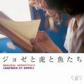 くるり - ジョゼと虎と魚たち (LP analog vinyl record アナログレコード)