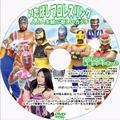 DVD いたばしプロレス グリーンホール 2018・2・25