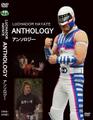 【先行予約】DVD はやて25周年記念「アンソロジー」