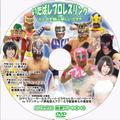DVD いたばしプロレス グリーンホール 2016・4・24