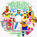 DVD いたばしプロレス グリーンホール 2015・9・13