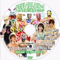 DVD いたばしプロレス グリーンホール 2017・5・3