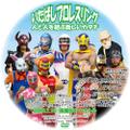 DVD いたばしプロレス グリーンホール 2018・7・16