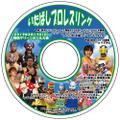 DVD いたばしプロレス グリーンホール 2019.2.17