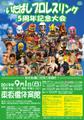 チケット9月1日5周年記念大会in東板橋体育館