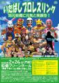 チケット2月24日板橋グリーンホール【完売】