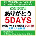 【5DAYS】GWありがとう割(チケット20%off)※当日お渡し
