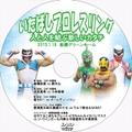 DVD いたばしプロレス グリーンホール 2015・1・18