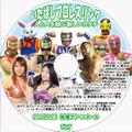 DVD いたばしプロレス グリーンホール 2017・9・23