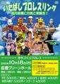 【チケット】10月18日板橋グリーンホール※当日お渡し