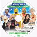 DVD いたばしプロレス 上板橋大会 ピカちゃんの2016星祭り