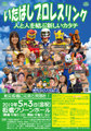 前売りチケット5月3日板橋グリーンホール