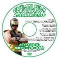 DVD いたばしプロレス グリーンホール 2018.9.16