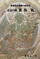 新仏教徒運動の提唱者「求道の師 能海 寛」