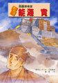 まんが『西蔵探検家 能海寛』
