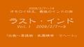 ラスト・インド vol.1 オモロイ坊主、最後のインドの旅 HDダウンロード版
