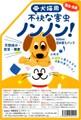 犬猫用「不快な害虫ノンノン」詰替え用650ml