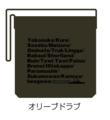 【アウトレット】鎮守府デザイントートバッグ(オリーブ)