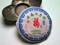 プーアル生茶(小餅茶)小景谷大白茶