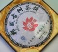 【生茶】邦威古樹茶餅(2013年)