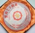 【熟茶】雲南七子餅茶黄印(2012年)