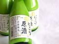 【北安醸造】にごり原酒【荒漉し】
