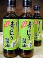 【白馬限定】青胡椒醤油【ピリカラ隠し味】200ml