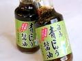 【白馬限定】青胡椒醤油【ピリカラ隠し味】