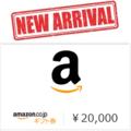 Amazonギフトコード20,000円