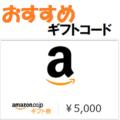 Amazonギフトコード5,000円
