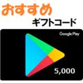 Google Playコード5,000円