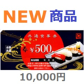 全国共通すし券10,000円