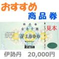 伊勢丹商品券20,000円