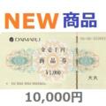 大丸商品券10,000円