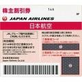 日本航空(JAL)株主優待券