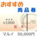 マルイ商品券50,000円