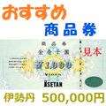伊勢丹商品券500,000円