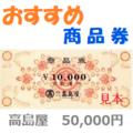 高島屋商品券50,000円