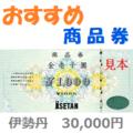 伊勢丹商品券30,000円