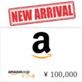 Amazonギフトコード10,000円