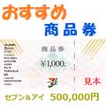 セブン&アイ商品券500,000円