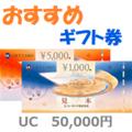 UCギフトカード50,000円