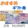 JCBギフトカード50,000円