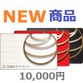 百貨店ギフトカード10,000円