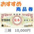 三越商品券10,000円